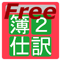 日商簿記2級(商簿) 仕訳問題Free logo