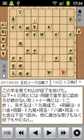 Screenshot of Shogi Kifu Free