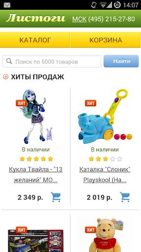 Детские игрушки - Листоги.рф