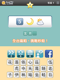 Emoji Pop Answers - Game Solver