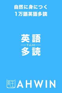 1万語英語多読Vol.2- screenshot thumbnail