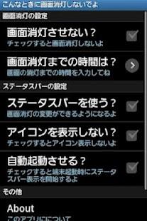 こんなときに画面消灯しないでよ - screenshot thumbnail