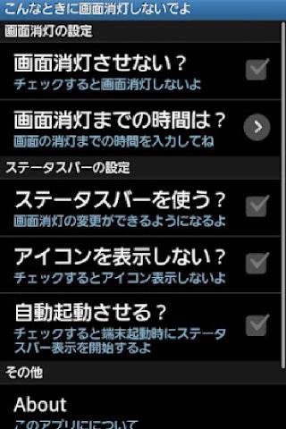 こんなときに画面消灯しないでよ - screenshot