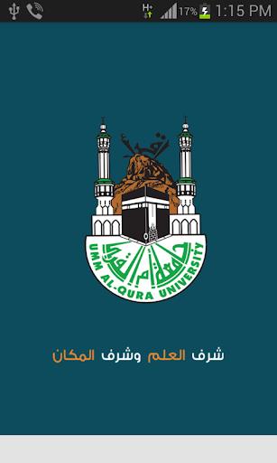 UQU جامعة أم القرى