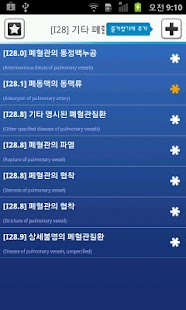 질병분류코드- screenshot thumbnail
