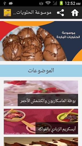 موسوعة الحلويات الباردة