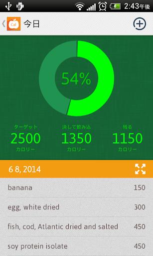 無料健康Appのカロリー計算機|記事Game