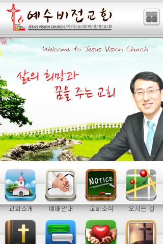 예수비전교회