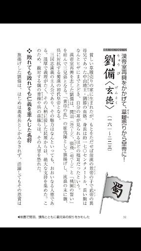 【免費書籍App】よくわかる「三国志」名将完璧ファイル 69人の英傑たち-APP點子
