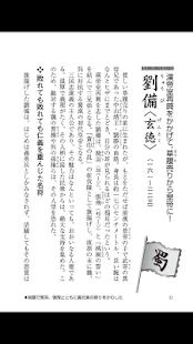 玩免費書籍APP|下載よくわかる「三国志」名将完璧ファイル 69人の英傑たち app不用錢|硬是要APP