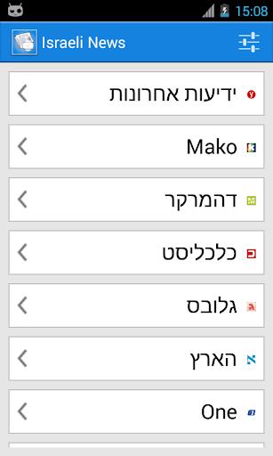 Israeli News