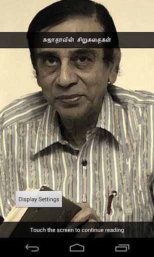 Sujatha Short Stories சுஜாதா