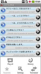 iSayHello Japanese - Spanish- screenshot thumbnail
