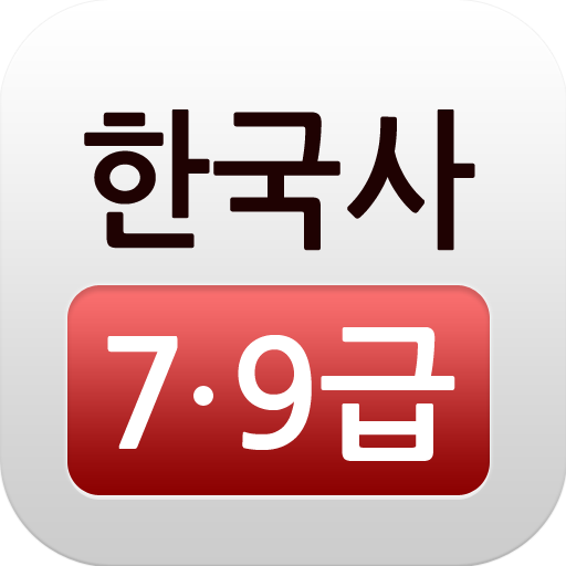 정혁의 고시 한국사 7/9급