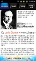 Screenshot of 한국청년회의소 군산JC