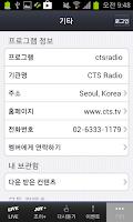 Screenshot of CTS라디오