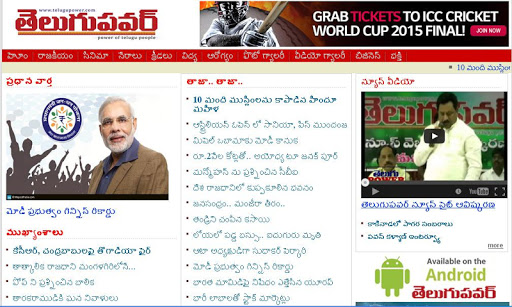 Telugu power