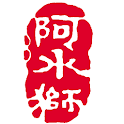阿水獅豬腳台北忠孝店(Pork Knuckle) logo