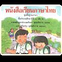 หนังสือภาษาไทย แก้วกับกล้า ป.1 icon