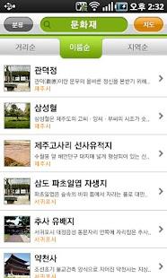 jejuGuide - screenshot thumbnail