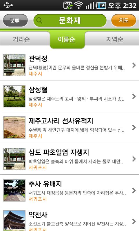 jejuGuide - screenshot