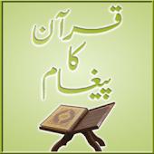 Quraan Ka Paigaam