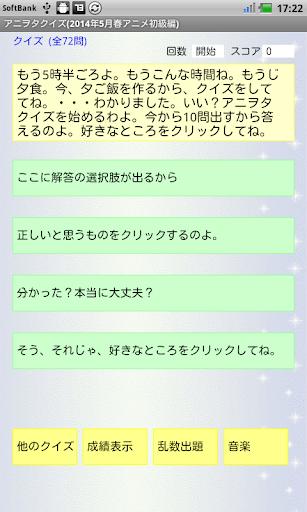 アニヲタクイズ 2014年5月春アニメ初級編