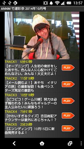 竹達彩奈のオールナイトニッポンモバイル2014年 10月号