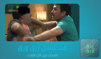 Screenshot of Zarak Worak Show