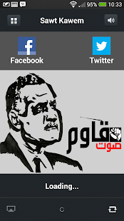 ‫صوت قاوم‬‎- screenshot thumbnail