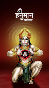 Hanuman Chalisa with audio - screenshot thumbnail