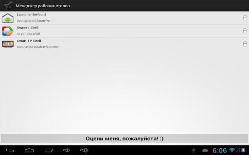 啟動管理器 玩工具App免費 玩APPs