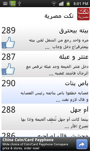 screenshot Egyptian jokes 1
