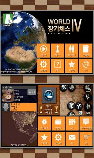 世界Janggi國際象棋4