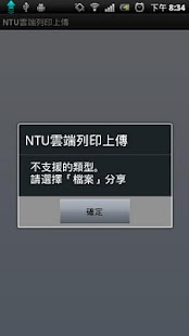 NTU Cloud Print Service - screenshot thumbnail