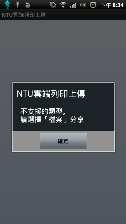 NTU Cloud Print Service - screenshot