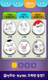 삶은 계란 (육성, 재배 게임) - screenshot thumbnail
