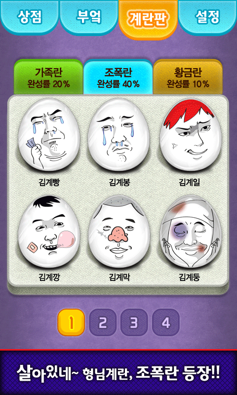 삶은 계란 (육성, 재배 게임) - screenshot