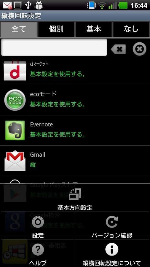 縦横回転設定- screenshot