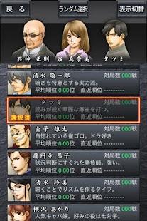 100万人のための麻雀- screenshot thumbnail
