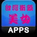 Taiwan street beauty app icon