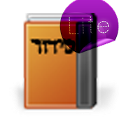 Smart Siddur Lite