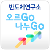Healthy Road 오르GO 나누GO