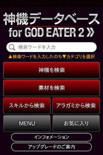 神機データベース for GE2