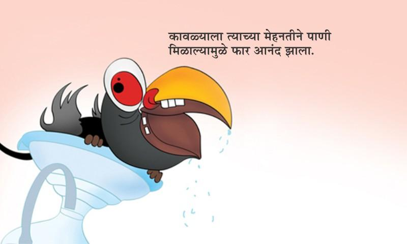 Marathi Story Tahanlela Kawla - screenshot