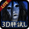3D horror game icon