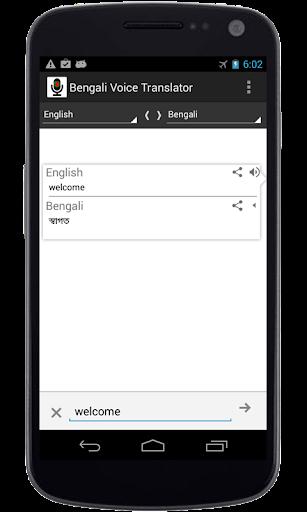 【免費生產應用App】Bengali Voice Translator-APP點子