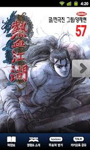 열혈강호57권(체험판) - screenshot thumbnail