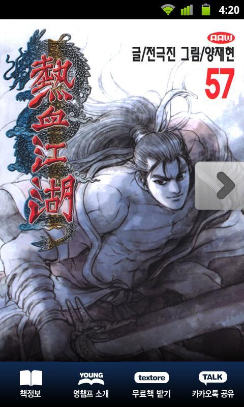 열혈강호57권(체험판) - screenshot