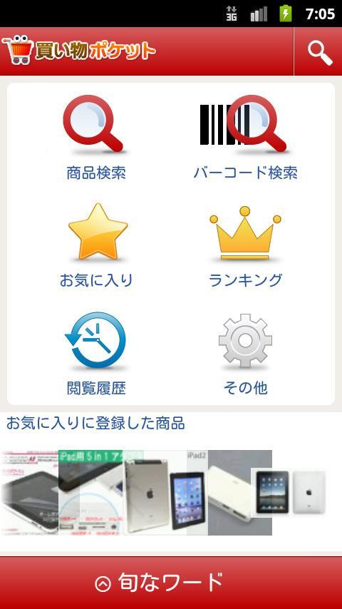 買い物ポケット byGMO 最安値を検索する価格比較アプリ - screenshot